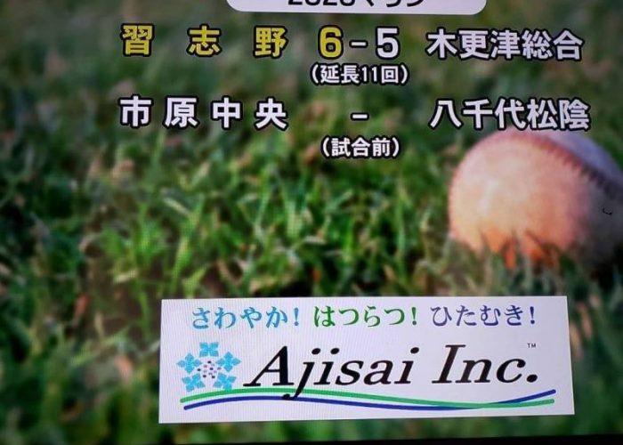 千葉テレビで社名を流して貰うコトにしました٩( ᐛ )و
