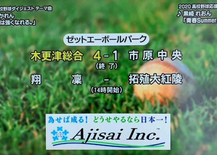 今年も高校野球開催期間中、千葉テレビで社名を流して貰うコトにしました(*_ _)人